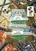 日本ブラジル交流年日本文化展
