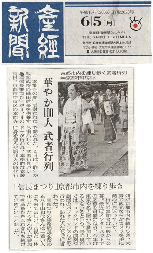 産経新聞(2006年6月5日)