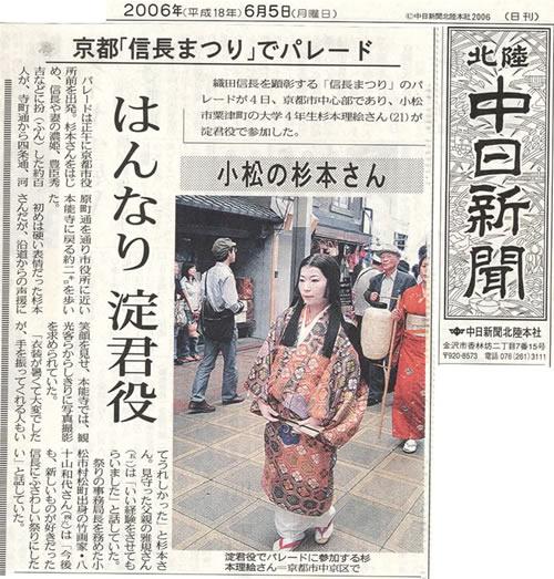 北陸中日新聞(2006年6月5日)