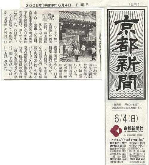 京都新聞(2006年6月4日)