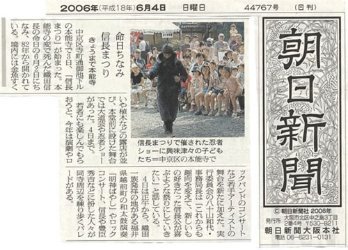 朝日新聞(2006年6月4日)